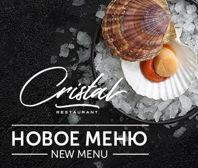 Новое меню в ресторане Cristal в ресторане Cristal