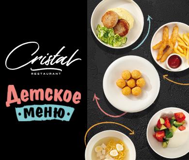Детское меню в ресторане Cristal в ресторане Cristal в ресторане Cristal