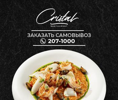 Take Away в ресторане Cristal в ресторане Cristal